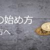 仮想通貨の始め方「初めての方へ」