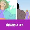 【1ページ漫画】魔法使い #3