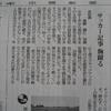 2018年5月16日中国新聞朝刊7面広場 信藤健仁さんの投書