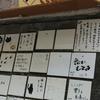 尾道ぶらぶら観光日記(2017/8/27)