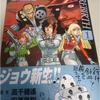 クラッシャージョウの安彦キャラそっくりコミカライズの1巻が発売
