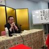 横浜の自治調査研究会で山崎拓元自民党副総裁の講演を聴くーー「日本政治の行方ーー原点回帰の在り方」