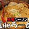 三種類の味噌ラーメン!蔵deらーめん・テイクアウト可能【伊勢市】