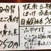 反町駅【ランチ・和食】かとうにランチ(750円~)を食べに行って来ました!唐揚げ単品は、580円でした!
