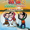 東野・岡村の旅猿13 プライベートでごめんなさい・・・三重・伊勢志摩 満喫の旅 プレミアム完全版(DVD)の入荷予約ができるお店