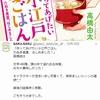 キャラクターが活きいきし可愛くて、微笑ましいシーンの連続^_^「作ってあげたい小江戸ごはん たぬき食堂、はじめました!」の感想( @SAKU_SAKU39_JP さん )