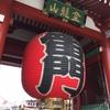 山猫、青春18きっぷで東京へ行く 3