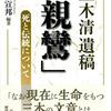 西日本新聞で『三木清遺稿「親鸞」』紹介