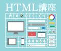 【副業で稼ぐ!】WEBマーケッターが教える『HTML講座 002』リンクの貼り方や文字の大きさや色の変え方!