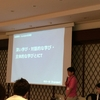 D-project北海道 創設10周年記念セミナーNo.2(2016年8月8日)