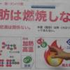 『幸運な病のスタディ』(11) 脂肪は燃焼しない 細胞の栄養学(1)