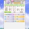 メジロマックイーン育成(2)