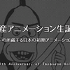【アニメ】日本産アニメーション100周年記念!100年前のアニメを見よう