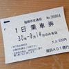 博多三大祭り「放生会」からの「中洲JAZZ」巡り 祭り三昧な一日乗車券