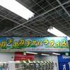 ヨドバシカメラ吉祥寺店のガチャガチャコーナーがすごい!!