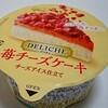 グリコ「デリチェ 苺チーズケーキ」苺クッキーがゴロゴロ!