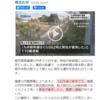 九州新幹線爆破テロの失敗か?