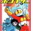 子どもの頃床屋で読んだ漫画:永井豪「へんちんポコイダー」 A Manga Book I Used to Read at a Barber in My Childhood: 'Henchin Pokoider'