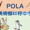 PT ポーラ美術館にいこう!(2019年12月15日)