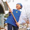 広報こおり2020年1月号(桑折町)