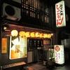 【オススメ5店】新潟駅・万代(新潟)にあるおでんが人気のお店