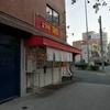 【グルメ】つけ麺 海鳴 平尾店:つけ麺、ラーメン@福岡県福岡市中央区平尾☆3.5