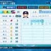 パワプロ2020    川本良平(2007ヤクルト)    パワナンバー