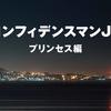 映画『コンフィデンスマンJP プリンセス編』【ネタバレ感想】関水渚好演!幸福感たっぷりな結末に感動!
