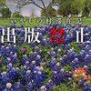長江俊和さんの著書「出版禁止 いやしの村滞在記」の気になるところ