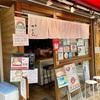 立川にあるまぜそば屋さん「かぐら」に行ってきました!まぜそば屋にしては珍しく、女性も入りやすいお店ですよ⁈