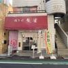 【JR下総中山駅で一番評価が高いお店!】「鶏そば 朱雀」はドロドロな鶏白湯が有名なお店ですが、醤油ラーメンも絶品なんですよ~