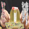 和三盆製ホワイトショコラといちごのマリアージュ(徳島産業・ローソン)、二層一緒に食べるが吉