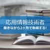 【実践】働きながらでも応用情報技術者試験を2ヶ月で取得する!