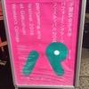 第9位 学習院女子大学×演劇人のコラボ!役者がズラリ! 「歌舞伎を他人事にしないこと」Act.2