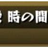 【モンスト】秘泉の神殿 時の間を攻略!