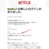 Netflixのアカウントの乗っ取られたのでセキュリティ見直しメモ