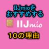 【2018年 最新】IIJmio(みおふぉん)を1年以上使って、おすすめする10の理由(特徴・メリット)。感想・比較!【格安SIM】