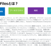 Nutanix Files(旧Acropolis File Services)の機能紹介【第二弾】