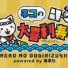 ジャンプ公式のオンライン大喜利アプリ『猫の大喜利寿司』