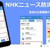 本日のおススメアプリ!(NHKニュース・防災)