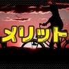 【自転車安全整備士】空気を入れに来たお客様にタイヤの状態をお伝えするメリット