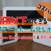 【間違いなくおすすめ】1万円以下スマートホーム化レポート|コスパ最高のデバイス