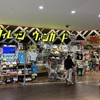 シンプソンズグッズが買える店:千葉県ららぽーとTOKYO BAY:ヴィレヴァン+PLAZA+ABC+390