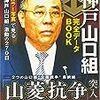 任侠幹部「真の山口組再構築」 会見開き、神戸山口組の組織運営批判