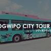 チェジュ島、西帰浦(ソグィポ)シティツアーバス正房瀑布