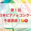 全日本ピアノeコンクール 予選通過!