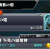 【モンスト】覇者の塔23階に挑む!即死ダメージ地獄!