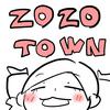 面倒くさいけどブランド服を売りたいならここ。「ZOZOTOWN ブランド服買取サービス」
