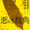 漫画【悪の教典】ネタバレ無料 ハスミンが怖すぎる・・・