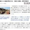 大阪のお墓の墓石破壊に思う事!墓石の相場と工事トラブル防止情報
